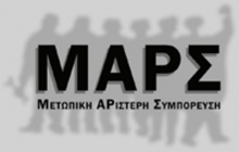 Mars - Left Front Co-operation