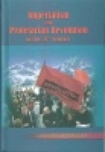 Imperialism and Proletarian Revolution in the 21st Centrury